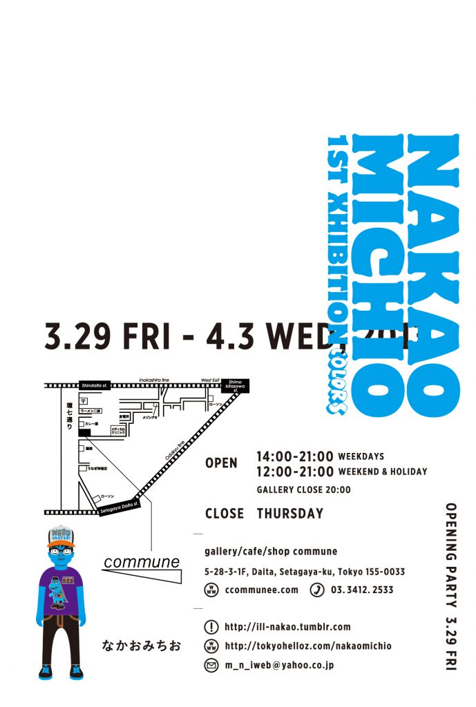 nakaomichio 1st EXHIBITION「COLORS」