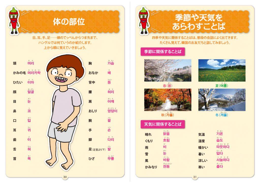 アンニョンハセヨ!韓国文化〈1〉-〈3〉汐文社