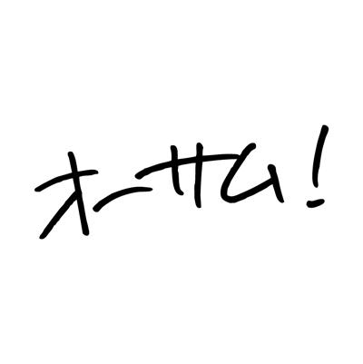 テンテイグループ / オーサム!